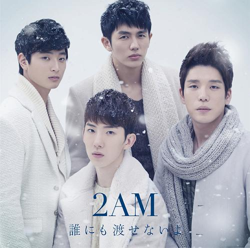 [Single] 2AM   Darenimo Watasenaiyo [Japanese]