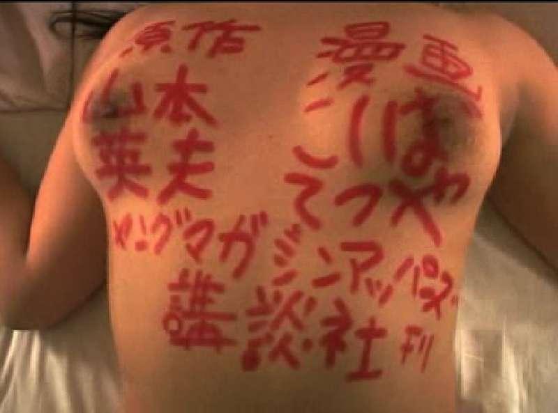 vlcsnap3345957af Kosuke Suzuki   Enjo kôsai bokumetsu undô aka Stop the Bitch Campaign (2001)